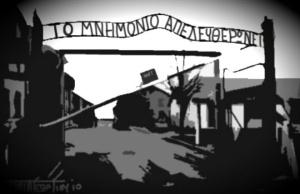 arta_mou_to mnimonio_apelefteronei