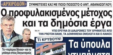 ΑΘΑΝΑΣΟΓΛΟΥ ΑΡΧΙΡΟΔΟΝ