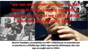 ΛΑΓΚΑΡΝΤ ΠΡΩΤΟΓΕΝΕΣ ΠΛΕΟΝΑΣΜΑ 1943