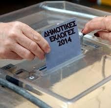 δημοτικες εκλογες 2014