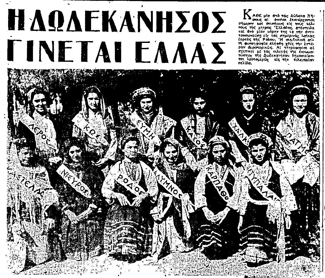 Ε Β Δ Ο Μ Η Ν Τ Α ΧΡΟΝΙΑ (1947-2017) από την Ένωση της Δωδεκανήσου με τη μητέρα Ελλάδα και οι τάφοι των προγόνων