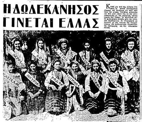 Η ενσωμάτωση της Δωδεκανήσου με τη μητέρα Ελλάδα Ceb4cf89ceb4ceb5cebaceaccebdceb7cf83ceb1