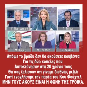 ΔΗΜΟΣΙΟΓΡΑΦΟΙ ΤΡΟΪΚΑ