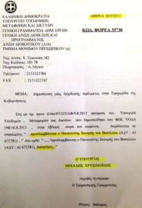 ΕΓΓΡΑΦΟ 1 ΔΙΟΡΙΣΜΟΣ ΔΙΟΡΘΩΣΗ