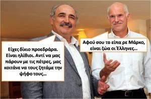 παπανδρεου μπολαρης ελληνες