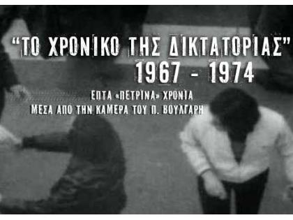 to-xroniko-ths-diktatorias-1967-1974