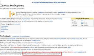 wikipedia θεοδωράκης τουιτερ