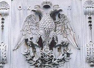 300px-Byzantine_eagle.jpg