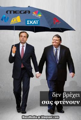 xeri-xeri+Samaras+Benizelos+Ekloges.png