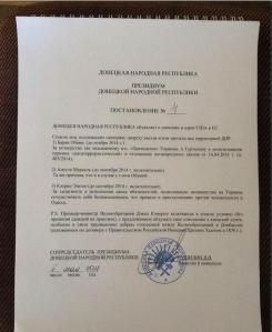 απαγορευση εισοδου ντονετσκ ομπαμα μερκελ αστον