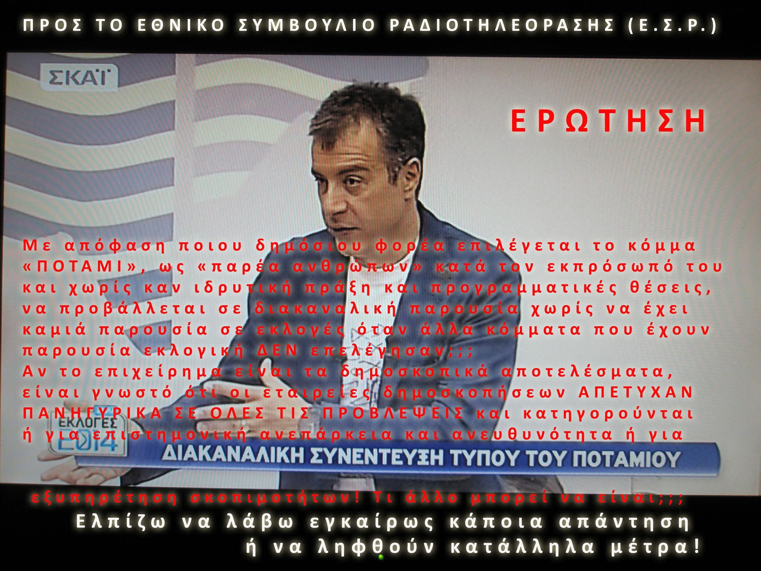 Θεοδωρακης_ποτάμι_ΕΣΡ.JPG
