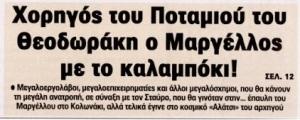 ΜΑΡΓΕΛΟΣ ΘΕΟΔΩΡΑΚΗΣ