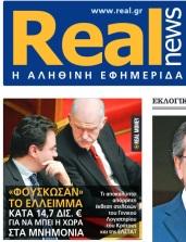 real news ΕΛΣΤΑΤ
