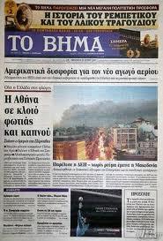 ΠΡΩΤΟΣΕΛΙΔΟ ΒΗΜΑ ΦΩΤΙΕΣ