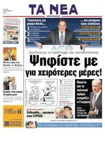 ΠΡΩΤΟΣΕΛΙΔΟ ΝΕΑ ΚΑΡΑΜΑΝΛΗΣ ΧΕΙΡΟΤΕΡΕΣ ΜΕΡΕΣ