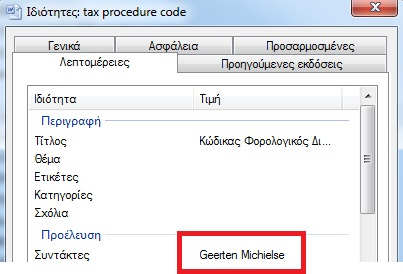 φορολογικο νομοσχεδιο μεταφραση ΔΝΤ συντακτης