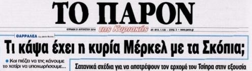 Τι κάψα λοιπόν εχει η κυρία Μέρκελ με τα Σκόπια; Απλή η απάντηση…