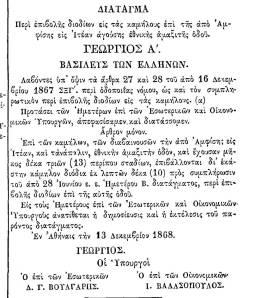 διοδια ελλαδα 1868