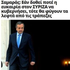 ΣΑΜΑΡΑΣ ΛΕΦΤΑ ΤΡΑΠΕΖΕΣ