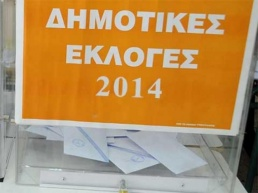 ekloges1409894596