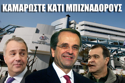 ΕΡΡΙΚΟΣ ΝΤΥΝΑΝ: Εάν περάσει το σκάνδαλο, θα είναι η ταφόπλακα της Ελληνικής οικονομίας.