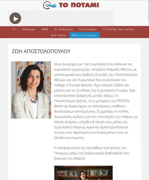 Κύριε Σταυρε Θεοδωράκη, το βιογραφικό της κυρίας Ζωής Αποστολοπούλου παρουσιάζεται ολάκερο στους ραγιάδες ψηφοφόρους;