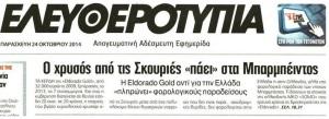 ΕΛΛΗΝΙΚΟΣ ΧΡΥΣΟΣ ΟΦΣΟΡ