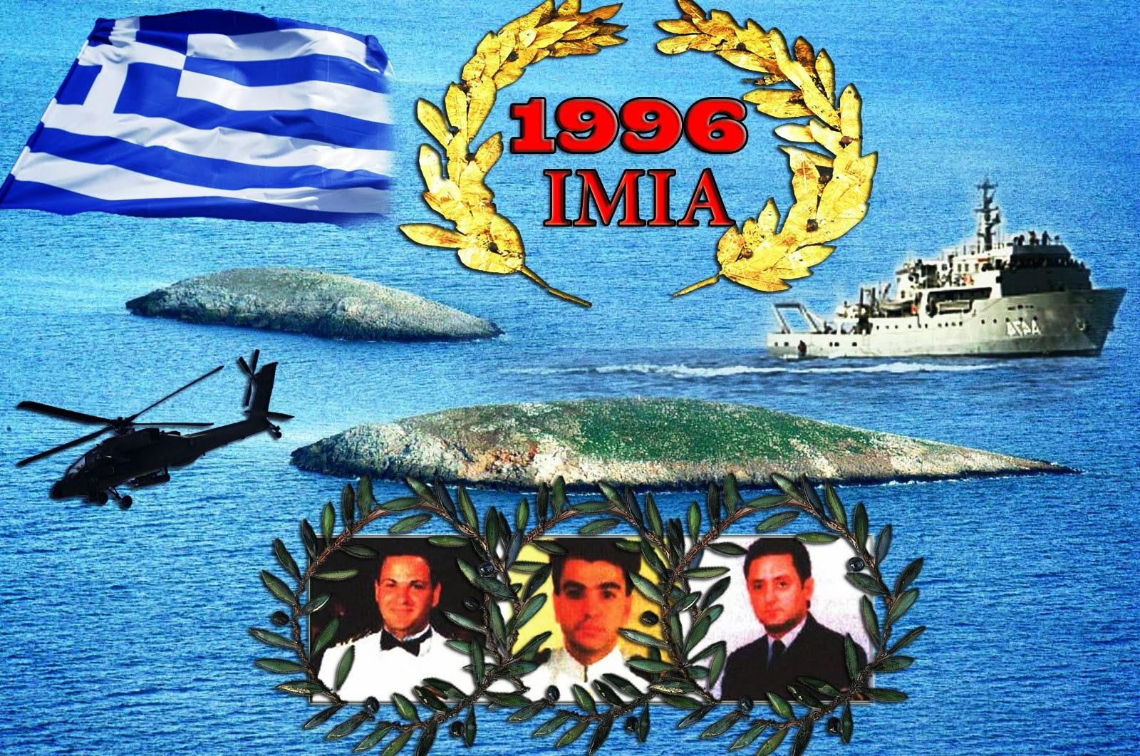 Image result for ιμίων το 1996