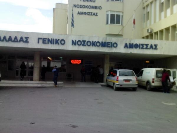 Αποτέλεσμα εικόνας για Γενικό Νοσοκομείο Άμφισσας
