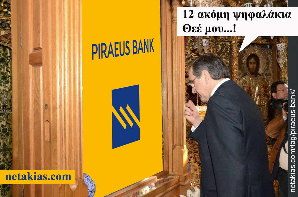 http://www.winbank.gr,ΑΝΤΩΝΗΣ ΣΑΜΑΡΑΣ,ΜΙΧΑΛΗ