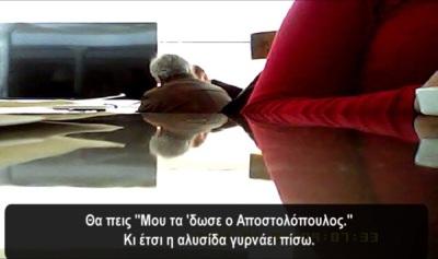 Έτσι έδεσε τον Αποστολόπουλο ο Χαϊκάλης - Φωτό και διάλογοι από το επίμαχο βίντεο