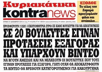 Πρωτοσέλιδο για εμετό από την Κυριακάτικη Kontra news.  20 βουλευτές είχαν κρούση για μαύρα! Υπάρχουν καποιοι που λύγισαν;