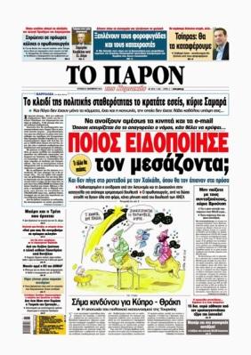 """Η εφημερίδα """"ΠΑΡΟΝ"""" στο αυριανό της φύλλο ξεσκεπάζει τον Σαμαρά! """"Ποιος ειδοποίησε τον μεσάζοντα;"""""""