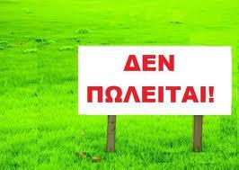 DEN-POLEITAI