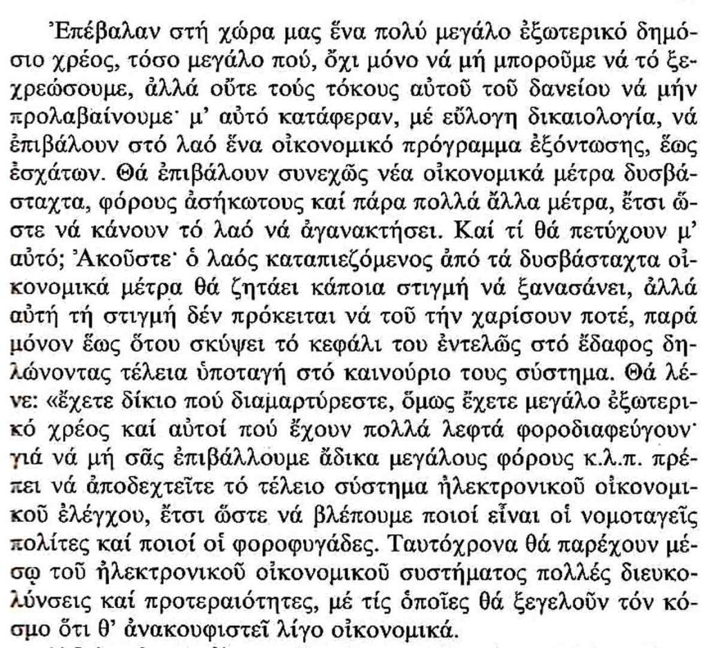 Ιερομόναχος Χριστόδουλος στο βιβλίο «Σκεύος Εκλογής» το 1996