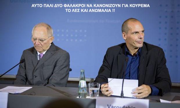 varoufakis-soible