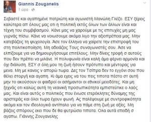 zouganelis1