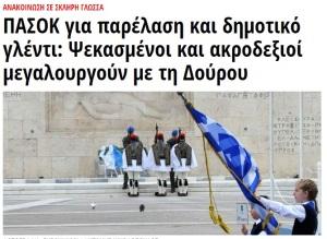 ΠΑΣΟΚ ΠΑΡΕΛΑΣΗ