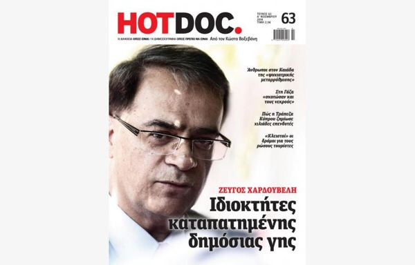 5dc1e85f95 Η συγκυβέρνηση ΣΥΡΙΖΑ – ΑΝΕΛ τους κρατά στο χέρι. Όλοι τους είναι  βρωμιάρηδες. Τσιπρα κουνήσου γρήγορα και τσάκισε τους. Ιδίως μην αφήσεις  τους καναλαρχες.