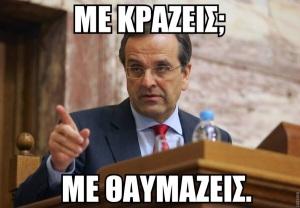 Σε τραγική κατάσταση ο Σαμαράς: Νόμιζε ότι το κουδούνι το βαρά η Κωνσταντοπούλου για να του χαλάσει την αυτοσυγκέντρωση…