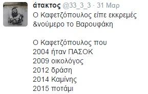 ΒΑΡΟΥΦΑΚΗΣ ΚΑΦΕΤΖΟΠΟΥΛΟΣ