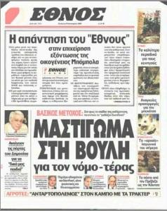 ethos-ΕΘΝΟΣ-ΜΠΟΜΠΟΛΑΣ-BOBOLAS-ΒΑΣΙΚΟΣ ΜΕΤΟΧΟΣ