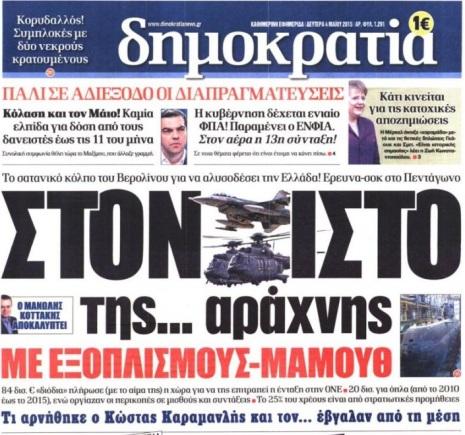ΔΗΜΟΚΡΑΤΙΑ ΓΕΩΡΓΑΝΤΑ ΕΞΟΠΛΙΣΤΙΚΑ ΒΕΡΟΛΙΝΟ