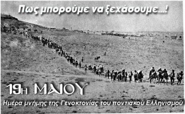 genoktonia