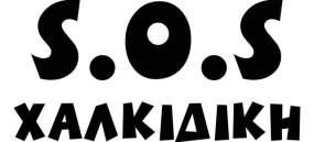 logo_sos-halkidiki_1