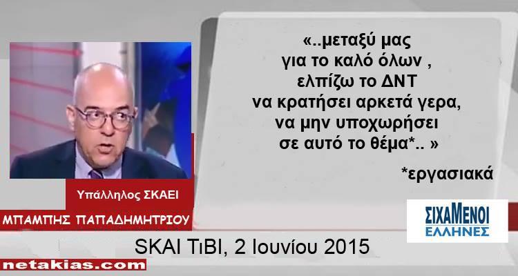 Μπάμπης Παπαδημητρίου : «Είχα πει κράτα γερά, ΔΝΤ, δεν κράτησε» [ΒΙΝΤΕΟ]