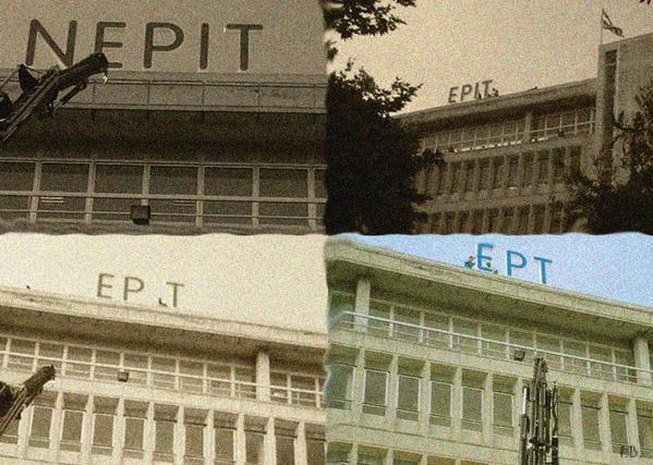 ΝΕΡΙΤ ΕΡΤ