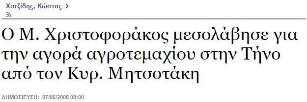 ΧΡΙΣΤΟΦΟΡΑΚΟΣ ΜΗΤΣΟΤΑΚΗΣ