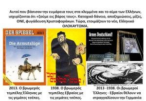 GERMANY PROPAGANDA JEWS GREEKS 1936