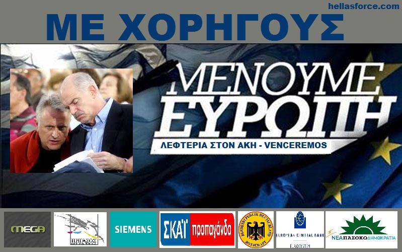 sygkentrosi-sto-syntagma-me-synthima-menoume-evropi
